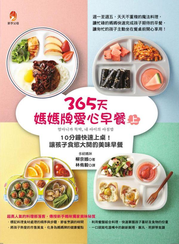 365天媽媽牌愛心早餐(上)