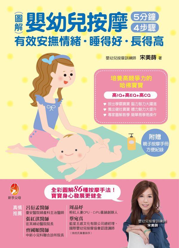 圖解嬰幼兒按摩5分鐘,4步驟,有效安撫情緒.睡得好.長得高