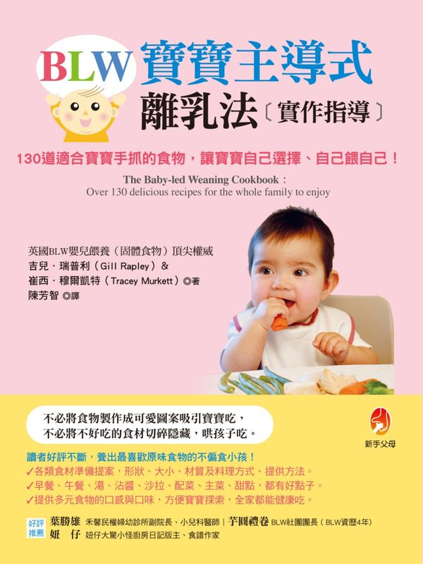 BLW寶寶主導式離乳法實作指導:130道適合寶寶手抓的食物,讓寶寶自己選擇、自己餵自己!