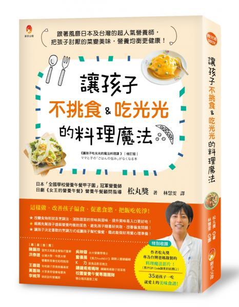 讓孩子不挑食&吃光光的料理魔法:跟著風靡日本及台灣的超人氣營養師,把孩子討厭的菜變美味,營養均衡更健康!