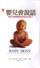 嬰兒會說話---如何在寶寶會說話前與他交談