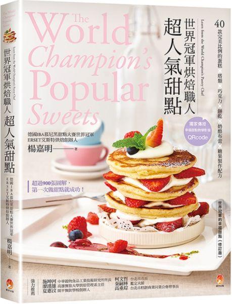 世界冠軍烘焙職人超人氣甜點