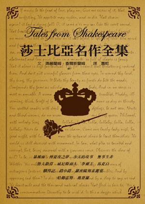 莎士比亞名作全集