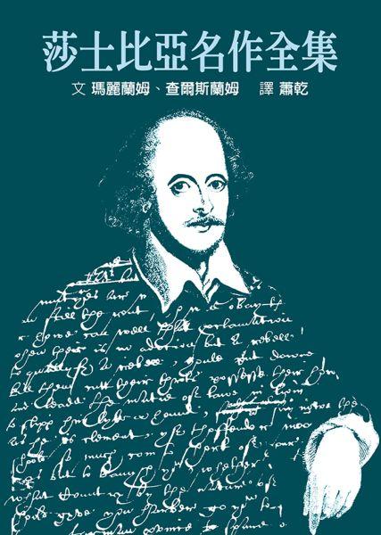 莎士比亞名作全集【精裝典藏版】