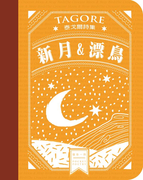 泰戈爾詩集:新月&漂鳥