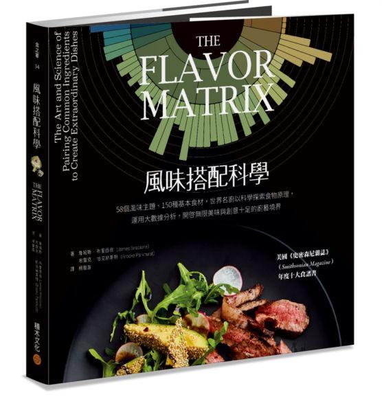 風味搭配科學:58個風味主題、150種基本食材,世界名廚以科學探索食物原理,運用大數據分析,開啟無限美味與創意十足的廚藝境界