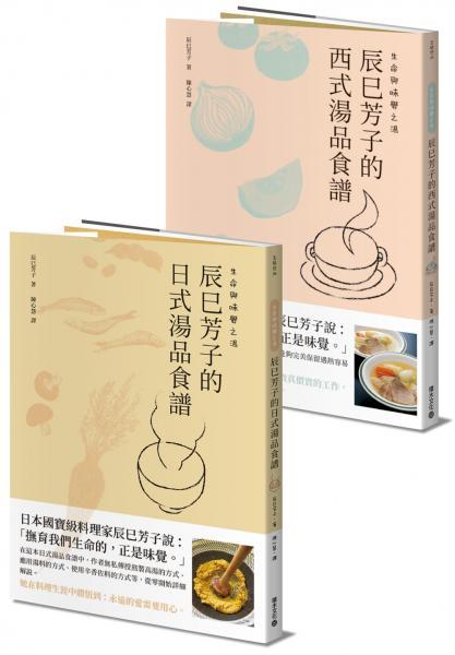 生命與味覺之湯-辰巳芳子的日式與西式湯品食譜(乙套二冊)