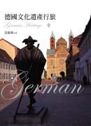 德國文化遺產行旅