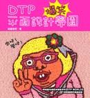 DTP平面設計爆笑學園
