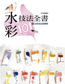 水彩技法全書:101招出色技法全解析