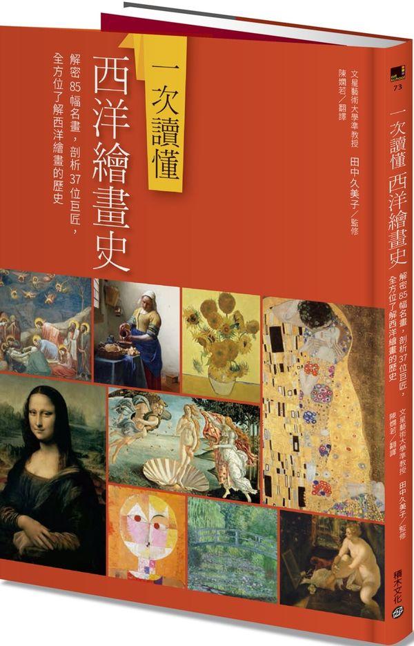 一次讀懂西洋繪畫史:解密85幅名畫,剖析37位巨匠,全方位了解西洋繪畫的歷史