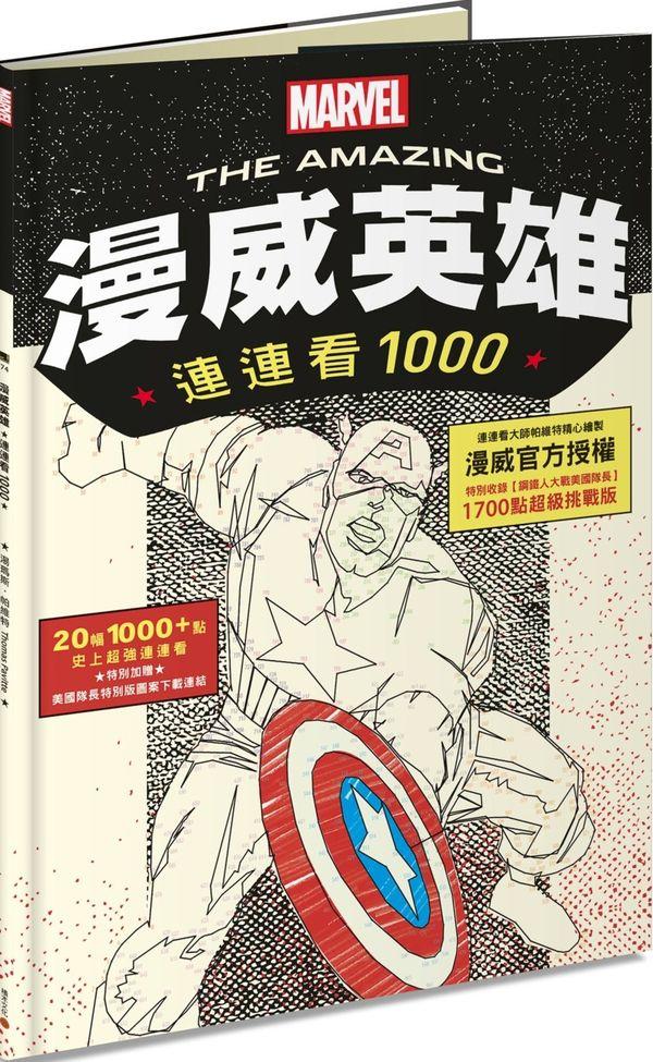 連連看1000:漫威英雄