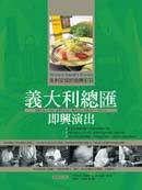 朱利安諾的廚房01:義大利總匯即興演出(暢銷紀念版)