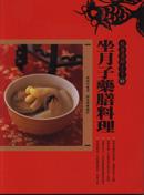 秋香老師養身書02坐月子藥膳料理