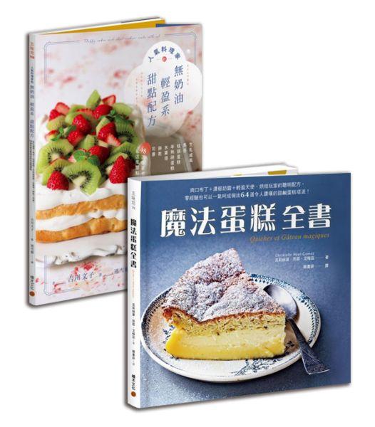 名店風甜點(二冊)