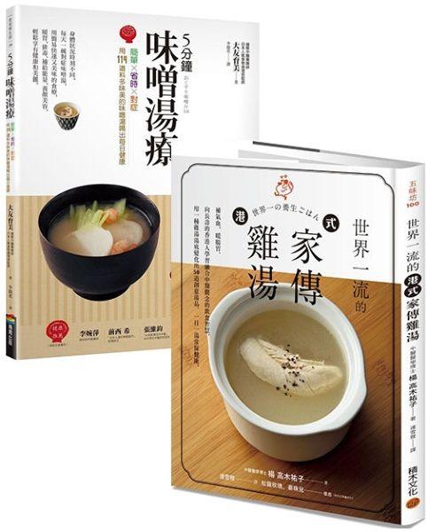 湯療補氣套書組(2冊):5分鐘味噌湯療+世界一流的港式家傳雞湯