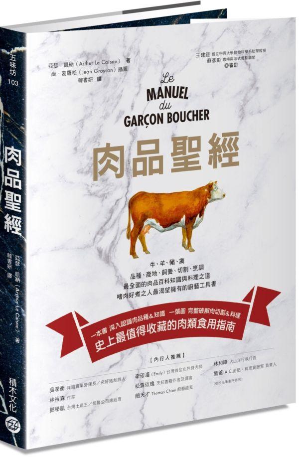 肉品聖經:牛、羊、豬、禽,品種、產地、飼養、切割、烹調,最全面的肉品百科知識與料理之道,嗜肉好煮之人最渴望擁有的廚藝工具書