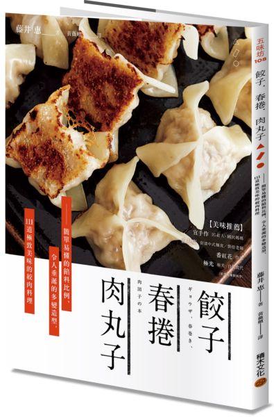 餃子.春捲.肉丸子:簡單易懂的餡料比例、令人垂涎的多變造型, 111道極致美味的絞肉料理