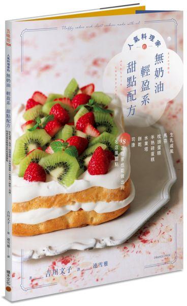 人氣料理家的無奶油輕盈系甜點配方:生乳戚風x馬芬x枕頭蛋糕x半熟磅蛋糕x水果塔x餅乾x司康,48道在家也能做出的名店風甜點