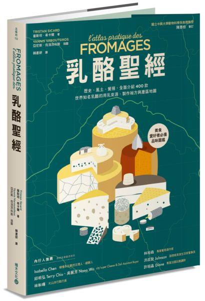 乳酪聖經:歷史、風土、餐搭,全面介紹400款世界知名乳酪的用乳來源、製作祕方與產區地圖