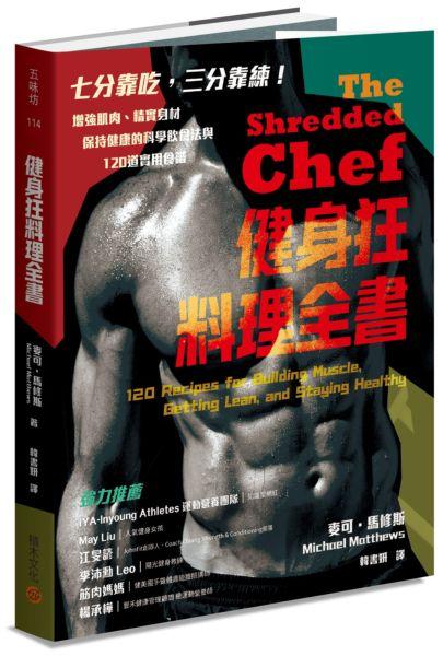 健身狂料理全書:增強肌肉、精實身材、保持健康的科學飲食法與120道實用食譜