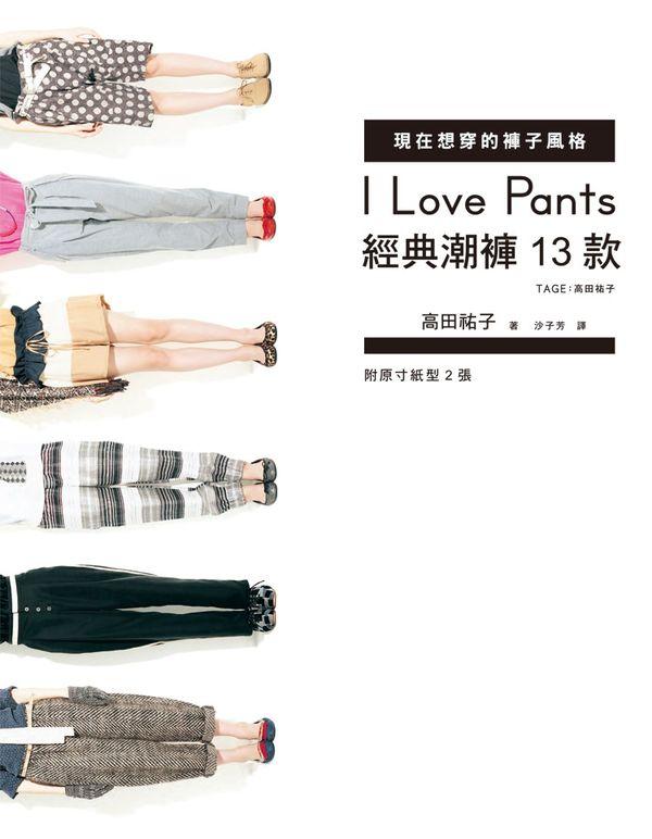 I Love Pants現在想穿的褲子風格:經典潮褲13款(附紙型)