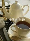 尋味.紅茶(全新修訂版)
