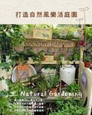 打造自然風樂活庭園