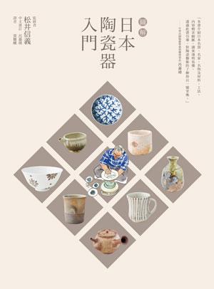 圖解日本陶瓷器入門