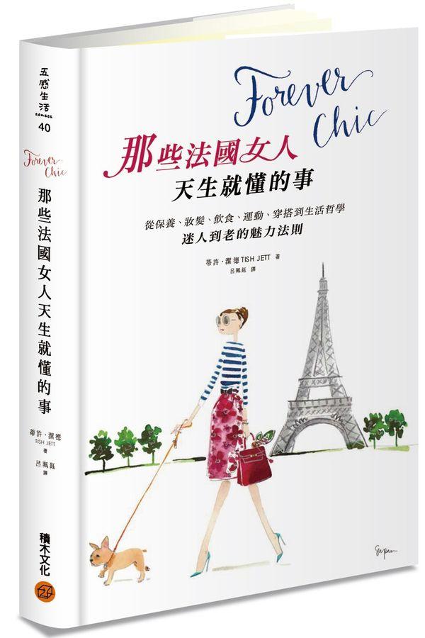 Forever chic:那些法國女人天生就懂的事--從保養、妝髮、飲食、運動、穿搭到生活哲學,迷人到老的魅力法則