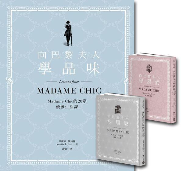 巴黎夫人系列套書(3冊)