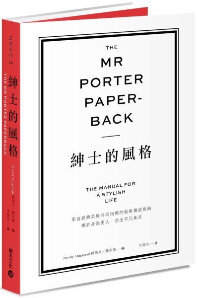 The Mr Porter Paperback紳士的風格:來自經典英倫時尚指標的風格養成指南,樂於身為男人,活出不凡氣派
