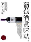 葡萄酒賞味誌(全新熟成版)