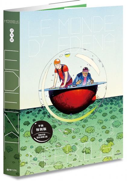 伊甸納:星際修復師的奇幻迷航(平裝特別版.附迷你海報1張)