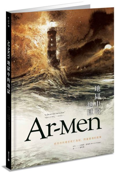 Ar-men地獄中的地獄:照亮布列塔尼死亡海域,阿曼燈塔的故事