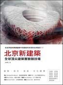 北京新建築:全球頂尖建築實驗競技場(修訂版)