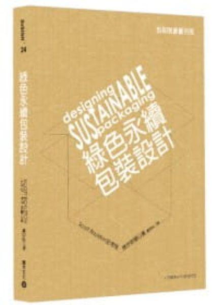 綠色永續包裝設計