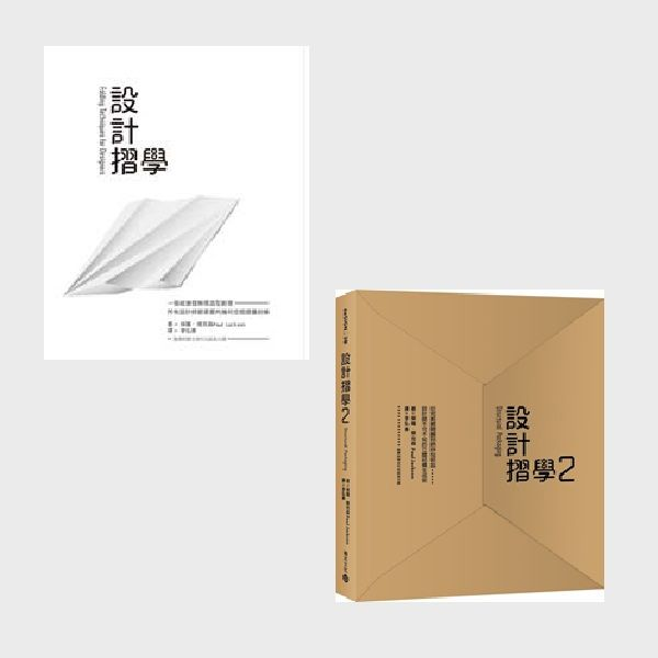 設計摺學(2冊)