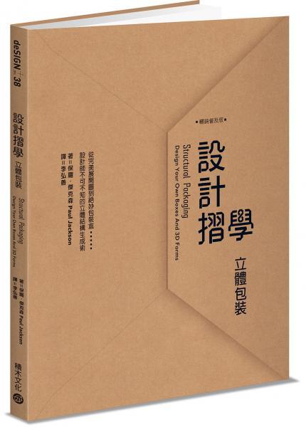 設計摺學:立體包裝(暢銷普及版)從完美展開圖到絕妙包裝盒,設計師不可不知的立體結構生成術
