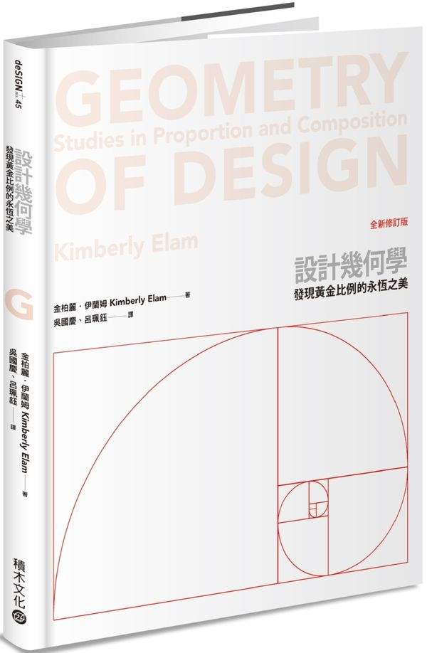 設計幾何學(全新修訂版)