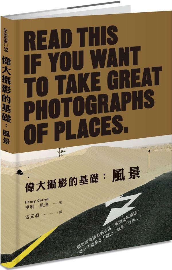 偉大攝影的基礎:風景