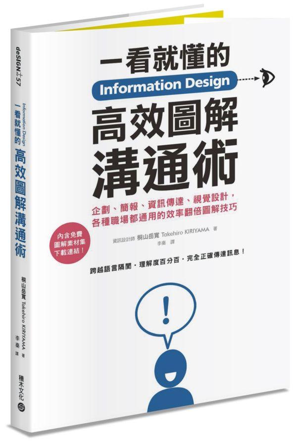 Information Design一看就懂的高效圖解溝通術:企劃、簡報、資訊傳達、視覺設計,各種職場都通用的效率翻倍圖解技巧