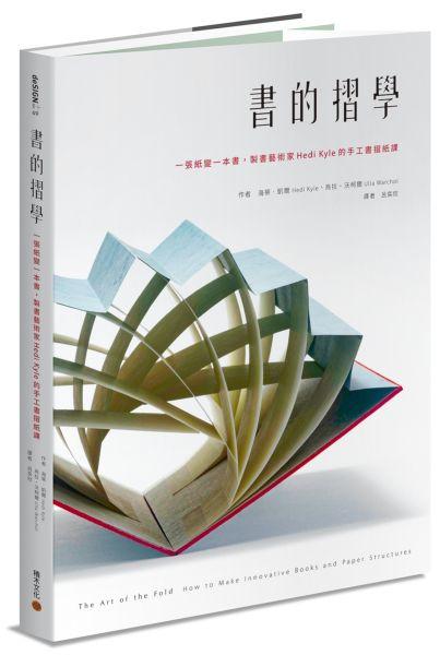 書的摺學:一張紙變一本書,製書藝術家Hedi Kyle的手工書摺紙課