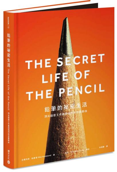 鉛筆的祕密生活:頂尖創意工作者與他們的忠實夥伴(首刷限量精裝燙印+創作者方格筆記本)