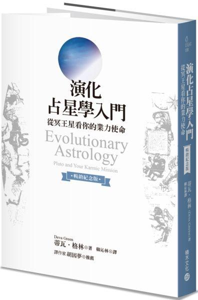 演化占星學入門(暢銷紀念版):從冥王星看你的業力使命