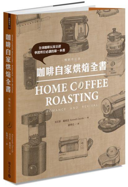 咖啡自家烘焙全書(暢銷修訂版)