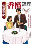 弘兼憲史香檳講座