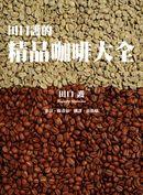 田口護的精品咖啡大全