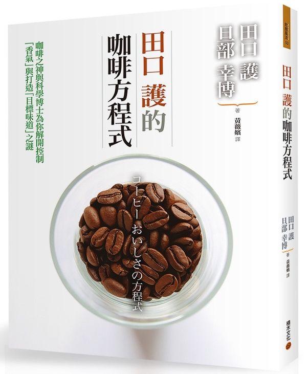 田口護的咖啡方程式:咖啡之神與科學博士為你解開控制「香氣」與打造「目標味道」之謎