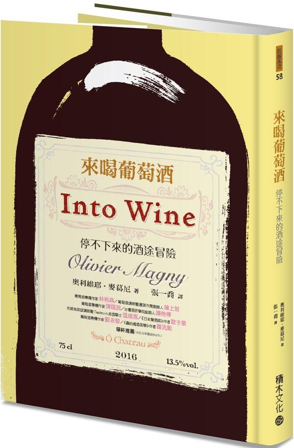 來喝葡萄酒:停不下來的酒途冒險